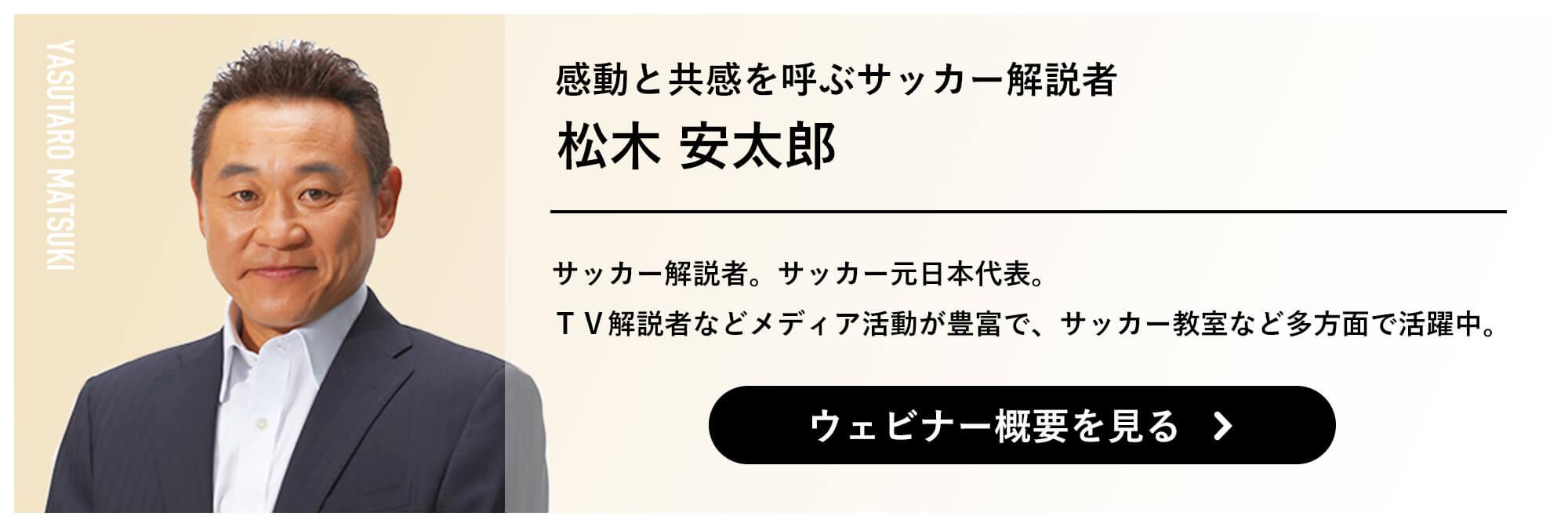 感動と共感を呼ぶサッカー解説者 松木安太郎