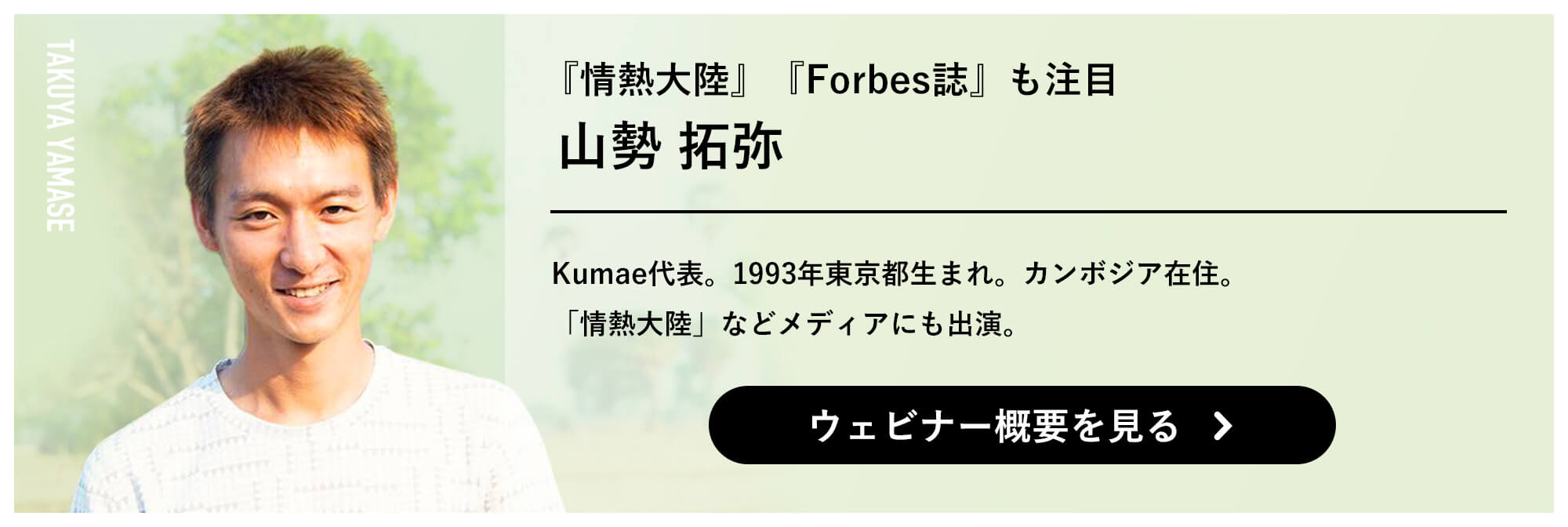 『情熱大陸』『Forbes誌』も注目 山勢拓弥