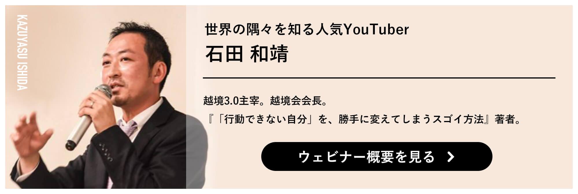 世界の隅々を知る人気YouTuber 石田和靖