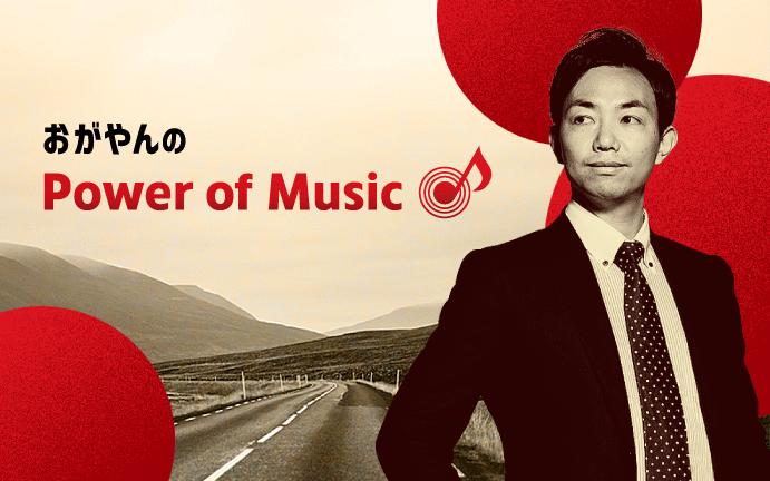 転職、大きなケガを負った時に励まされた2曲【おがやんの「Power of Music」|#1】