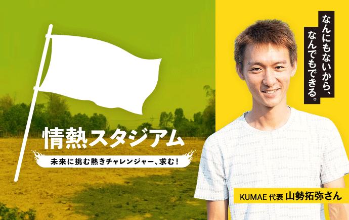 NFC KUMAE主催 情熱スタジアム<br>第1回 オリエンテーション