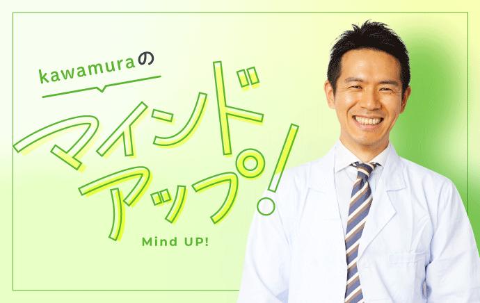 【第1回|kawamuraのマインドアップ!】どうやって仕事を選ぶ?