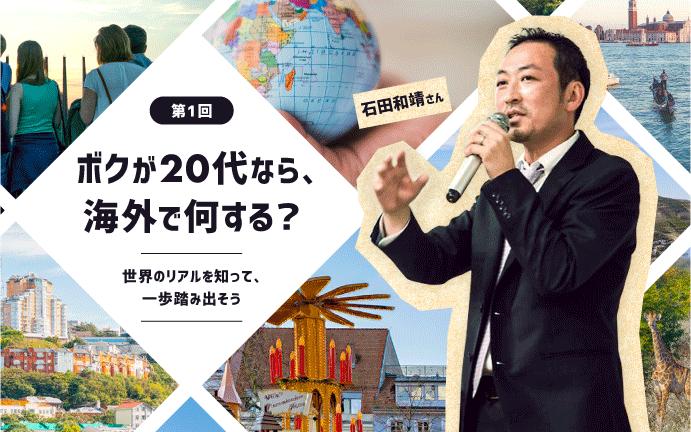 【第1回】ボクが20代なら中東と日本の製造業を繋ぐ?!