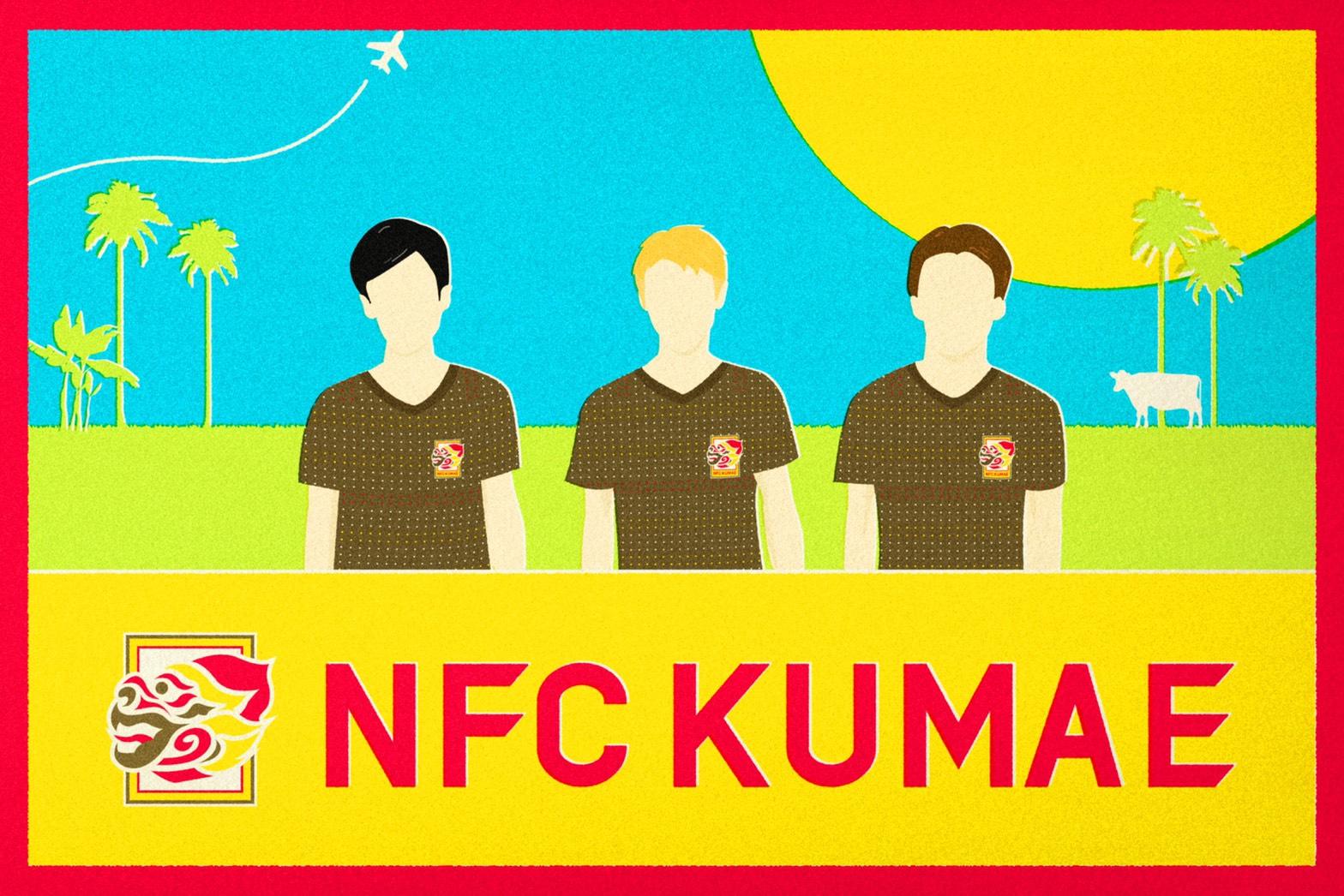 挑戦の連鎖を生み続ける「NFC KUMAE」