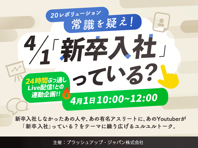 【20レボリューション】常識を疑え!4.01「新卒入社」っている?