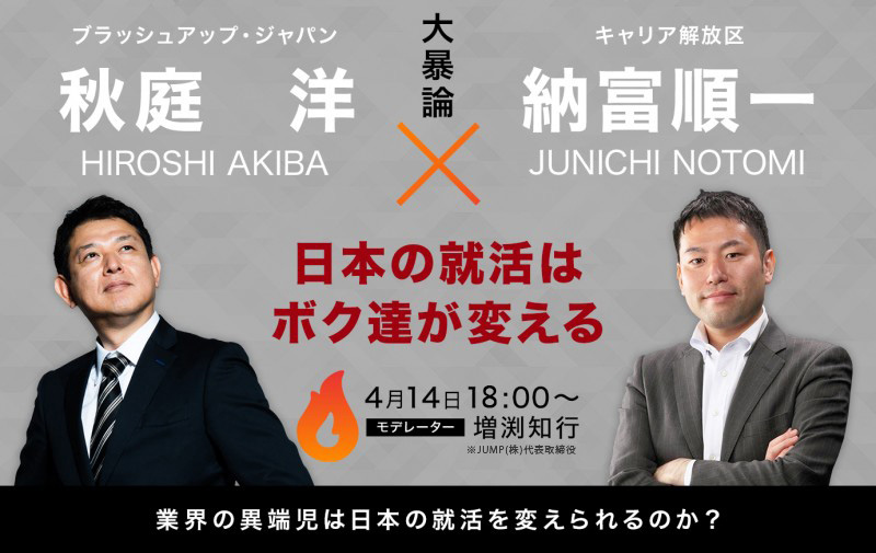 日本の就活はボク達が変える 業界の異端児は日本の就活を変えられるのか?