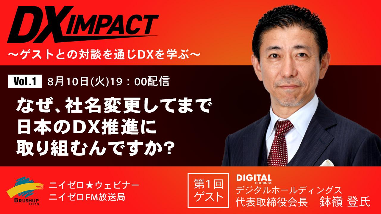 Vol.1 なぜ、社名変更してまで日本のDX推進に取り組むんですか?【DX IMPACT】