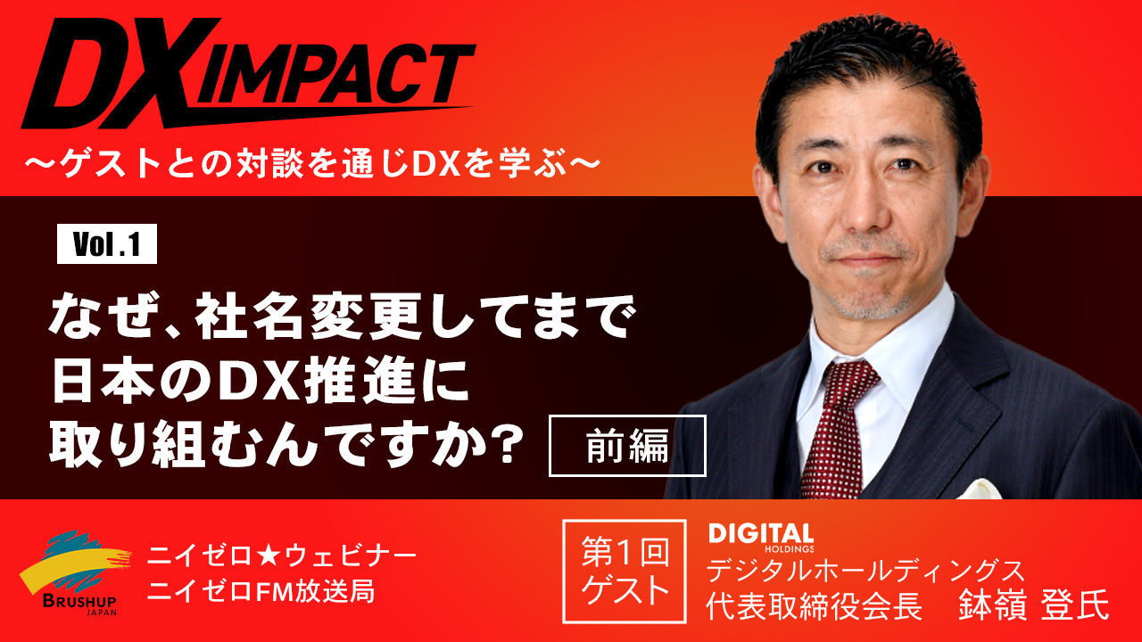 【Vol.1 前編】なぜ、社名変更してまで日本のDX推進に取り組むんですか?【DX IMPACT】