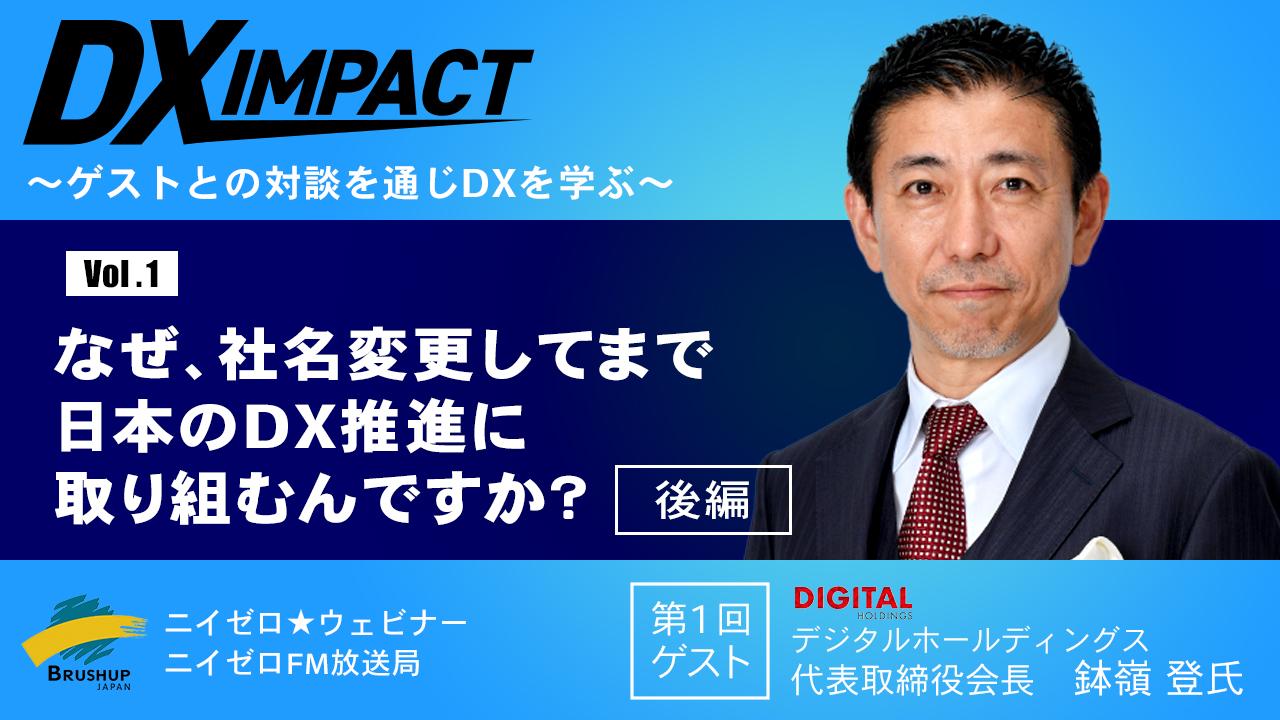 【Vol.1 後編】なぜ、社名変更してまで日本のDX推進に取り組むんですか?【DX IMPACT】