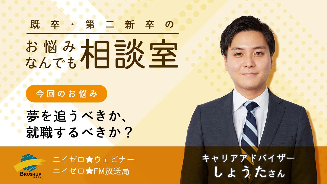 【第2回|既卒・第二新卒のお悩みなんでも相談室】夢を追うべきか、就職するべきか?