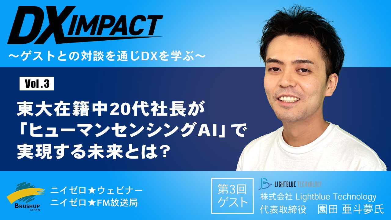 【Vol.3】東大在籍中20代社長が「ヒューマンセンシングAI」で実現する未来とは?【DX IMPACT】